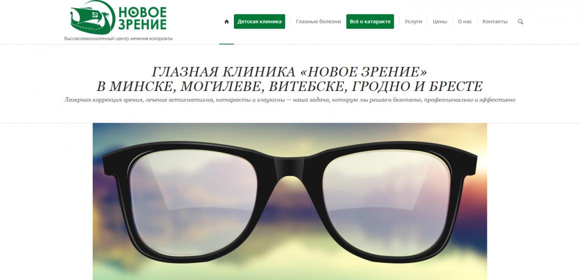 клиника новое зрение