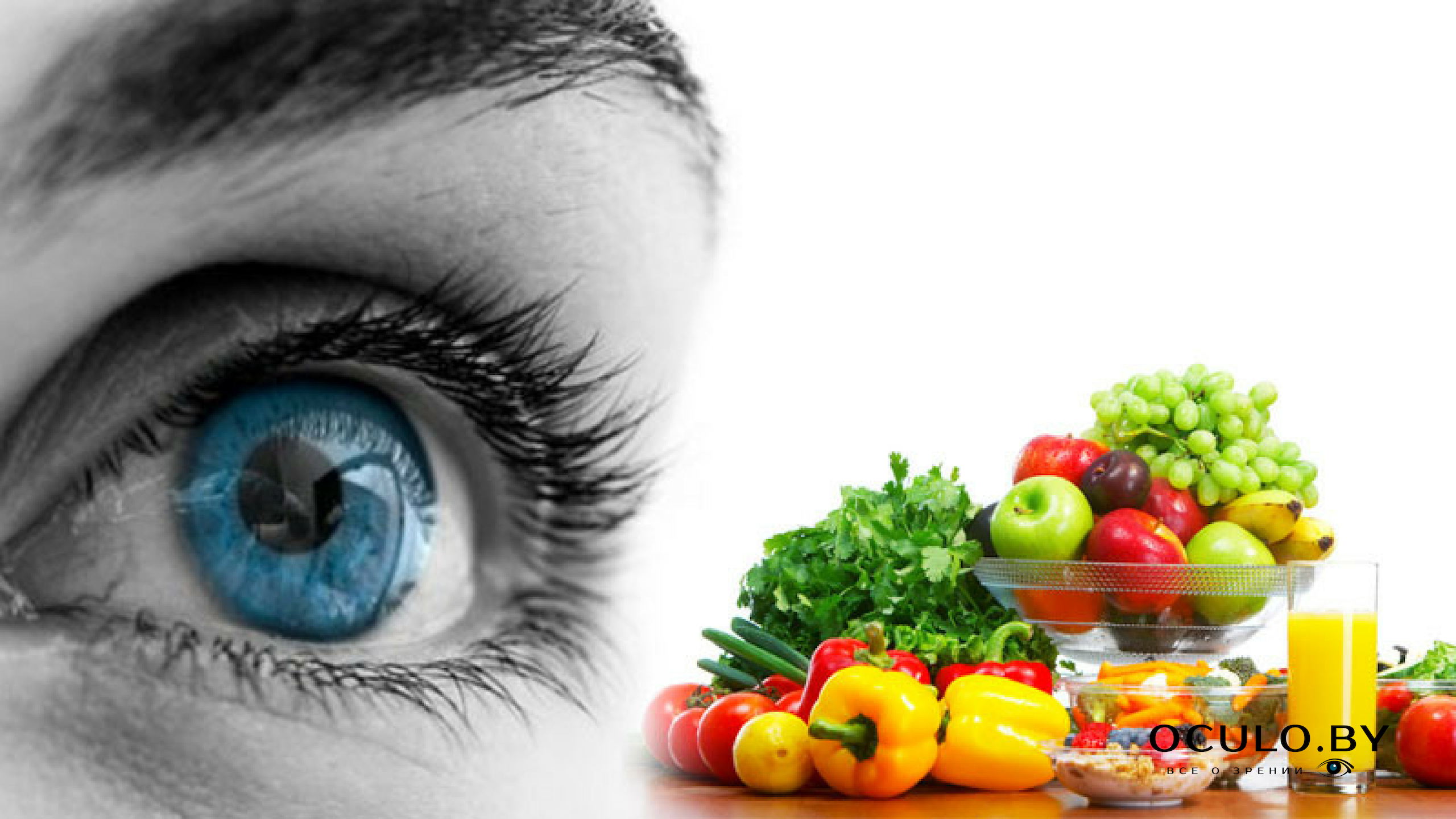 Витамин А для зрения